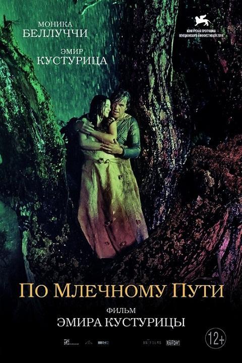 По млечному пути (2016)