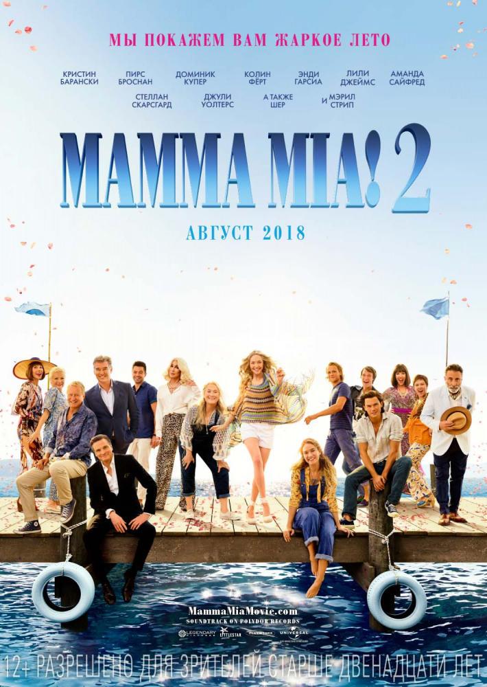 Mamma Mia! 2 (2018)