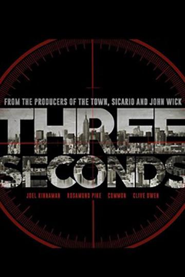 Три секунды (2019)