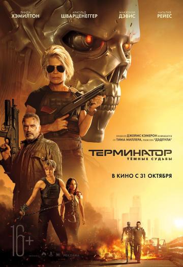 Терминатор 6 Темные судьбы (2019)