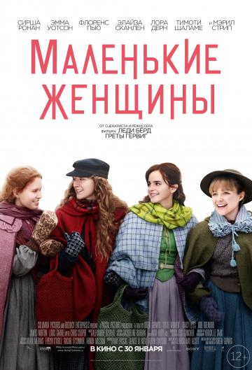 Маленькие женщины (2019)