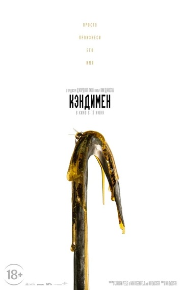 Кэндимен (2020)