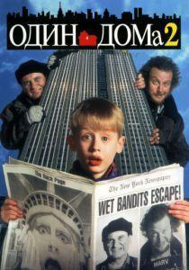 Один дома 2: Затерянный в Нью-Йорке фильм 1992
