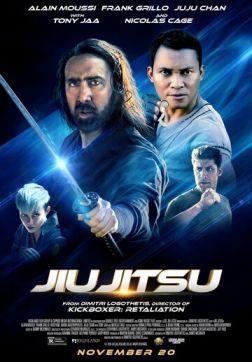 Джиу-джитсу: Битва за Землю (2020)